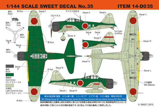 SWEET DECAL No.35 零戦21型 第381航空隊(報国セラム第一號)
