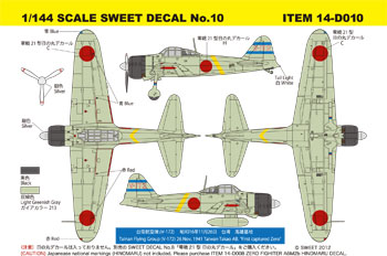 1/144 SCALE SWEET DECALNo.10 ITEM:14-D010