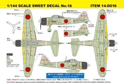 1/144 SCALE SWEET DECAL No.18 ITEM 14-D018